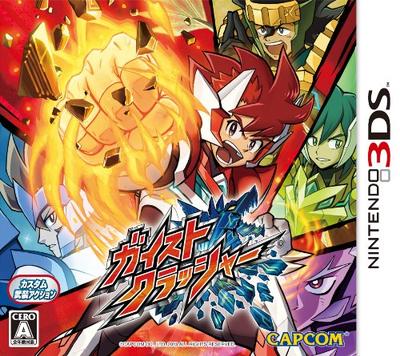 Portada de Geist Crusher - Nintendo 3DS