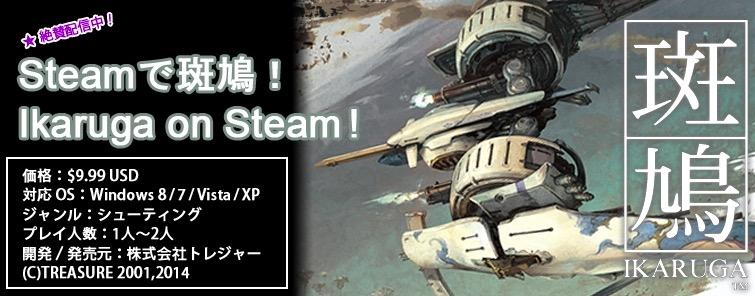 Ikaruga de oferta en Steam