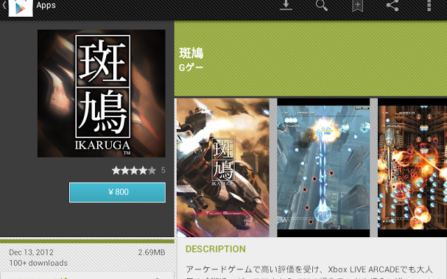 Ikaruga version Android a mitad de precio
